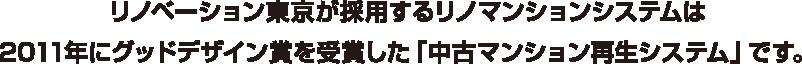 リノベーション東京が採用するリノマンションシステムは2011年にグッドデザイン賞を受賞した「中古マンション再生システム」です。