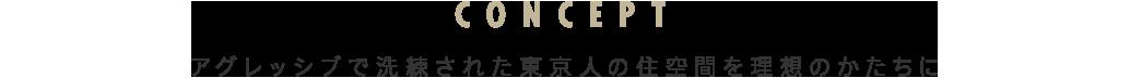 CONCEPTアグレッシブで洗練された東京人の住空間を理想のかたちに