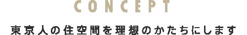 CONCEPT東京人の住空間を理想のかたちにします